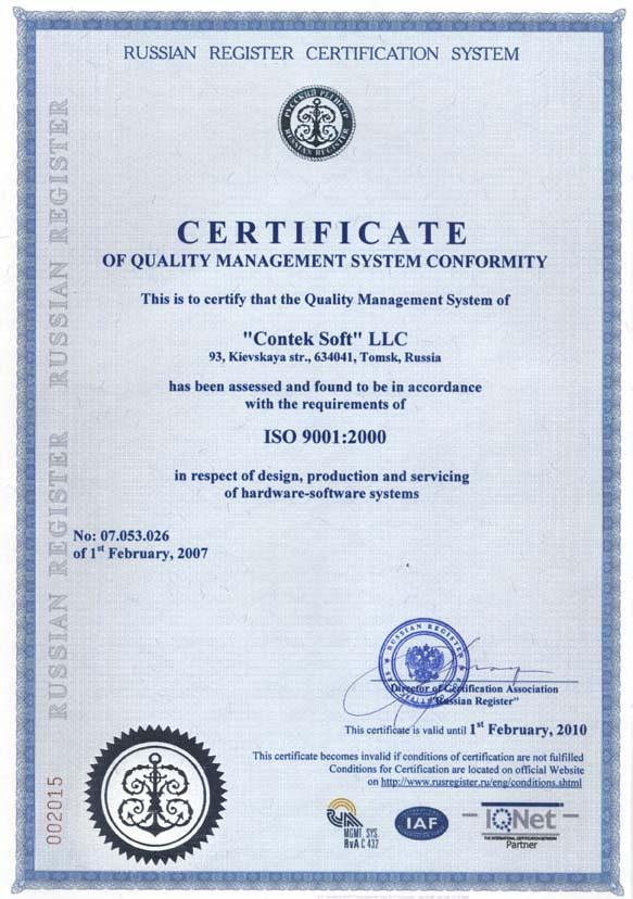 Сертификат исо 9001 2000 сертификация изделий атомной техники